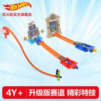 美泰儿童玩具风火轮Hotwheels风火轮轨道升级版玩具车赛道BCT35