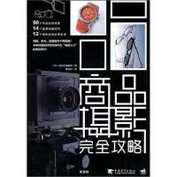 商品摄影完全攻略[平装]商业摄影教程书籍*产品拍摄用光布光技巧教程