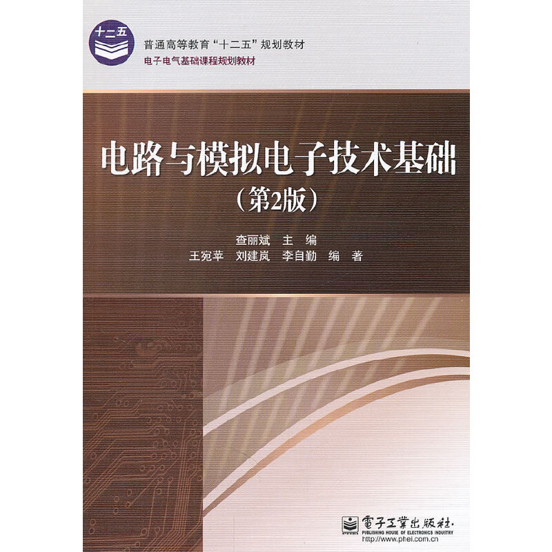 《电路与模拟电子技术基础(第2版)》(查丽斌.)