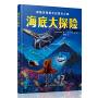 海底大探险·日本精选科学绘本系列