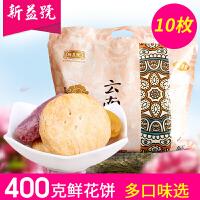 新益号 5味鲜花饼云南特产 现烤玫瑰饼500g(10枚)零食糕点