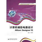计算机辅助电路设计Altium Designer 15(高职)