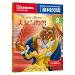 迪士尼流利阅读第2级 美女与野兽