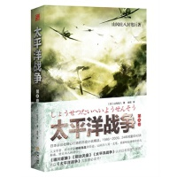 太平洋战争 第三卷 (日)山冈庄八,金哲 9787515507170 金城出版社