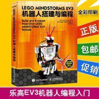 乐高EV3机器人搭建与编程 乐高机器人制作教程书籍乐高机器