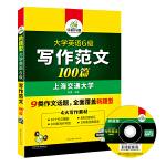 大学英语六级写作范文100篇 英语六级作文 华研外语