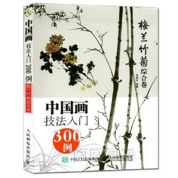 国画基础教程 中国写意画绘制基础入门教材 梅兰竹菊的画法 写意山水
