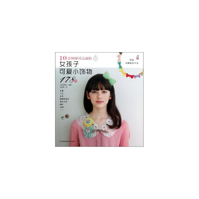 《10分钟即可完成的女孩子可爱小饰物178款》日本