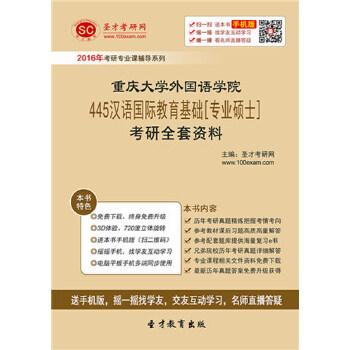 [考研习题]2017年重庆大学外国语学院445汉语国际