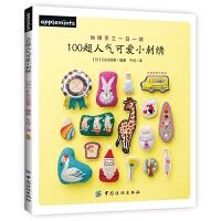 100超人气可爱小刺绣编织书籍手工书diy