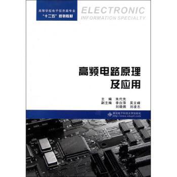 《高频电路原理及应用