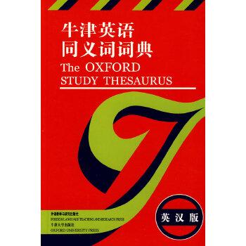 《牛津英语同义词词典(英汉版)(新)
