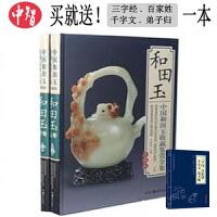 中国和田玉收藏鉴赏全集(套装共2卷) 湖南美术出版社400元
