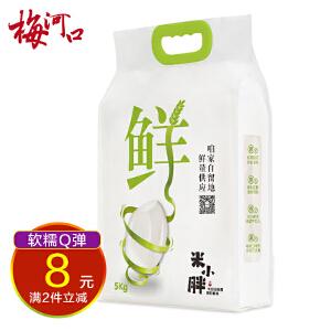 【吉林梅河口馆】米小胖鲜米5kg 新鲜现打 东北大米 新米 非转基因 特产