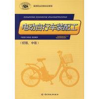 POD―电动自行车装配工  初级、中级