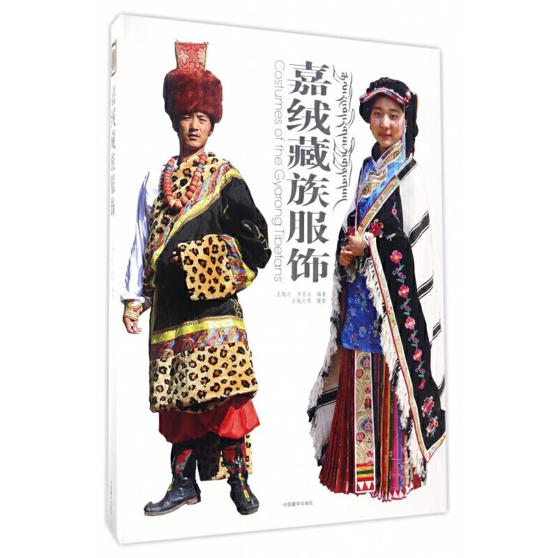 嘉绒藏族服饰(精)