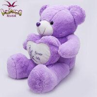 紫色抱心熊毛绒玩具泰迪熊 可爱抱心熊love爱心熊 创意抱抱熊公仔