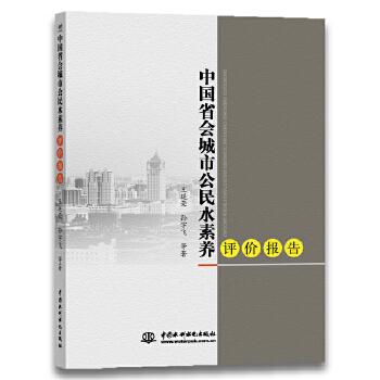 中国省会城市公民水素养评价报告