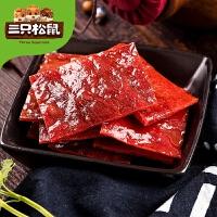 【三只松鼠_猪肉脯自然片150g】休闲食品零食小吃靖江特产猪肉干