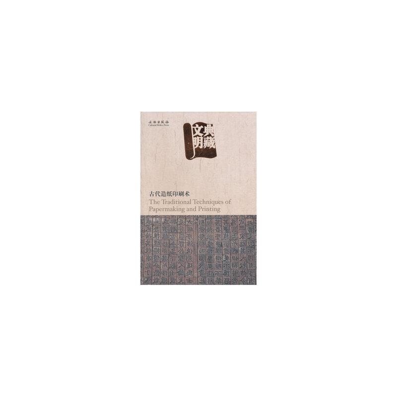 《典藏文明(古代造纸印刷术)》佟春燕