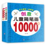 成人儿童大全简笔画10000例教材书幼儿美术入门教程书一本就够3-6岁少儿绘画畅销书籍中国卡通漫画书简笔画5000例升