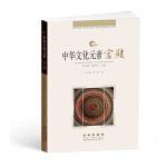 中华文化元素――宫殿