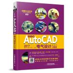 中文版AutoCAD 2017电气设计从入门到精通