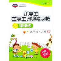 小学生生字生词钢笔字帖课课练 SJ 五年级上册(苏教版)
