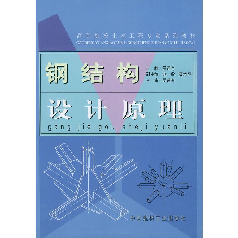 《钢结构设计原理》