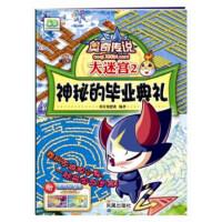 奥奇传说大迷宫2:神秘的毕业典礼(附奥奇水晶卡) [7-10岁]
