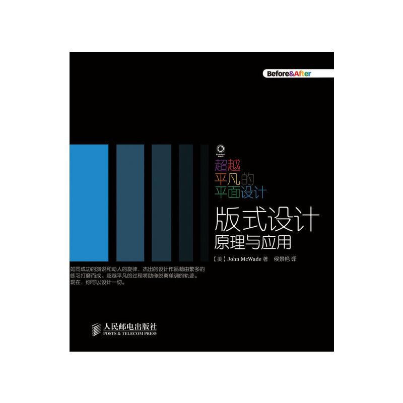 《超越平凡的平面設計版式設計原理與應用