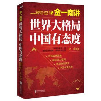 金一南讲世界大格局 中国有态度