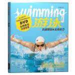 游泳:必备基础 实用技巧(附DVD)