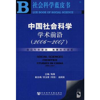 中国社会科学学术前沿(2006-2007)(附光盘)