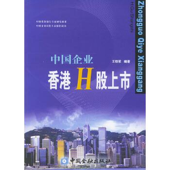 中国企业香港H股上市