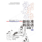 新标准韩国语初级(下)(mp3版)