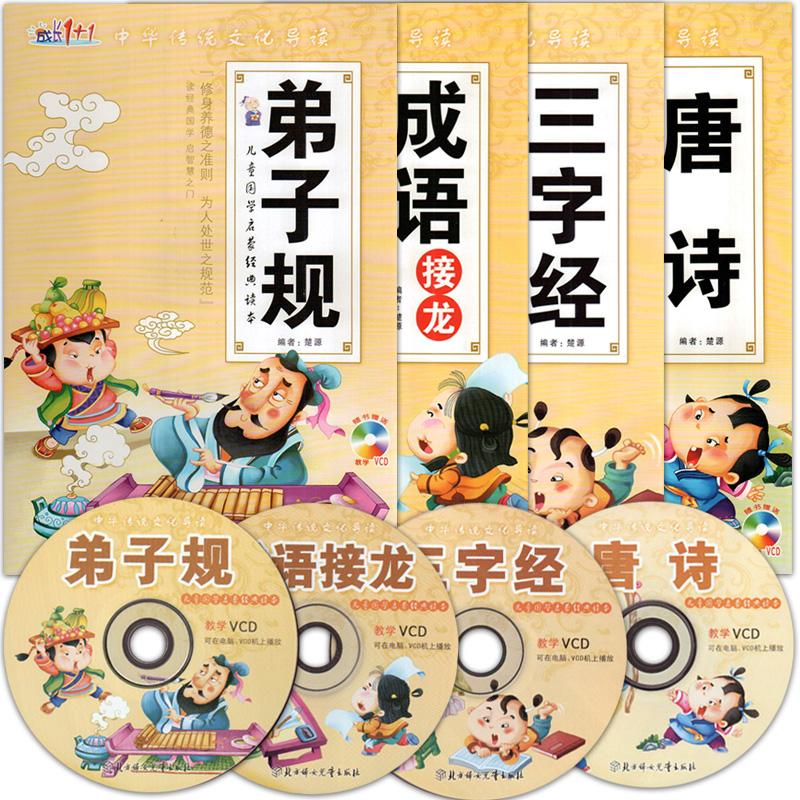 中华传统文化导读 三字经 弟子规 唐诗 成语接龙 全4册 儿童国学启蒙