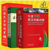 现代汉语词典第6版第六版 古汉语常用字字典第5版第五版 牛津中阶英汉双解词典第5版第五版 套装共3册 商务印书馆 开学必备 中学生学习工具书