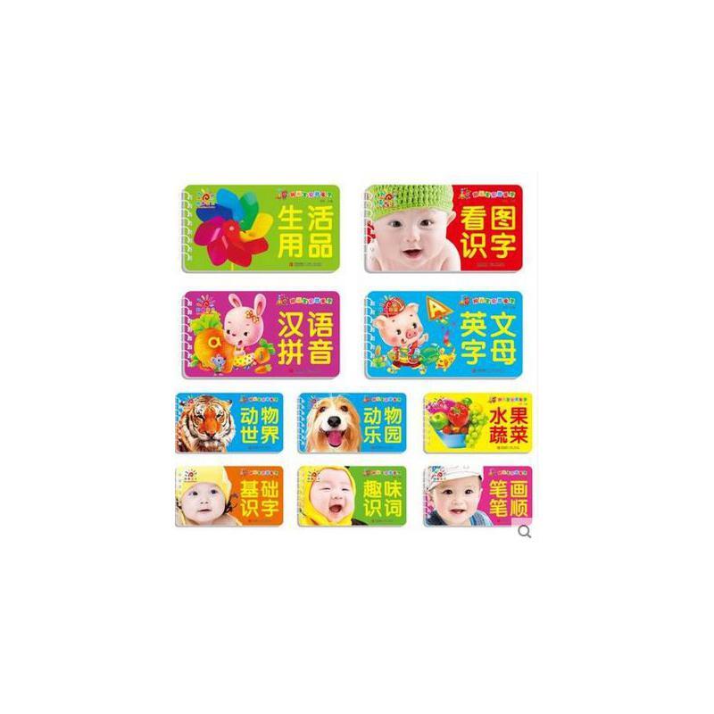 阳光宝贝我爱学 第一辑全套10本 笔画笔顺 动物乐园 动物世界 汉语