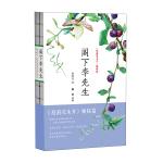 阁下李先生  《庭前花未开》之后植物学者李叶飞的最新植物科普散文