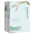 中国最美古诗文(当当独家音频定制版,扫码即可免费收听)