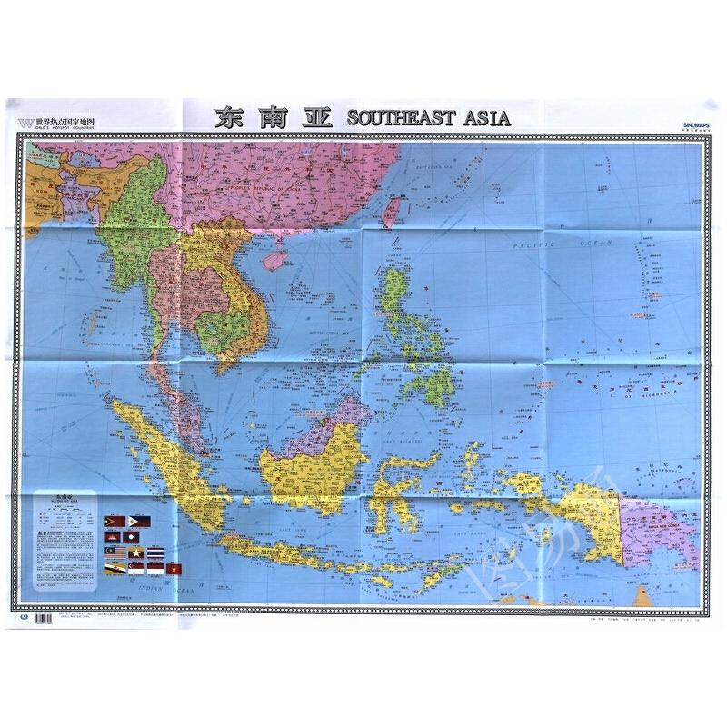 东南亚地图 世界热点国家地图 国内出版 中外文对照 大字版 折挂两用