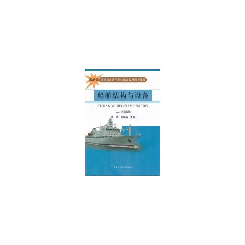 《海船船员适任考试培训教材同步辅导:船舶结构与