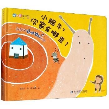 小蜗牛,你家在哪里?/小种子认知百科系列 山东科学技术出版社