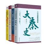 一口气就能读完的大秦史+大汉史+大唐史+大清史(套装全4册)