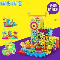 物有物语  电动积木 儿童玩具拼装盒装齿轮雪花片积木儿童建构片3-6周岁儿童益智玩具积木 雪花片