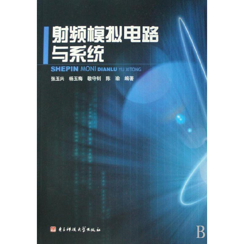 射频模拟电路与系统 正版保证 张玉兴//杨玉梅//敬守钊//陈瑜 著