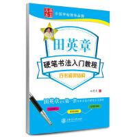 华夏万卷 钢笔字帖:田英章硬笔书法入门教程 行书间架结构
