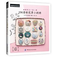 236清新花草小刺绣编织书籍手工书diy