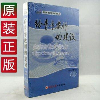 给青年教师的建议 2张DVD+1本册子(DVD)9787880159462()